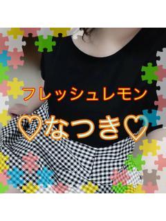 鹿児島 フレッシュレモン あい☆2…
