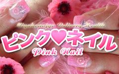 宮崎 ピンクネイル のん